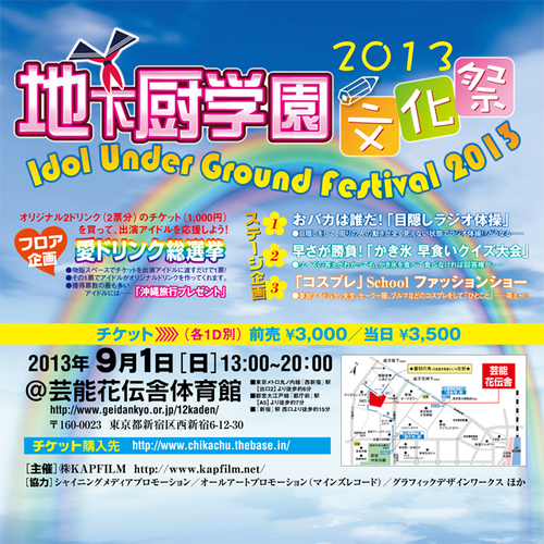 【チカチュウ学園文化祭2013〜Idol Under ground festival 2013〜】前売チケット