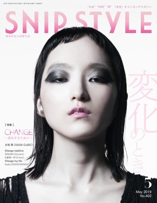 SNIP STYLE 5月号