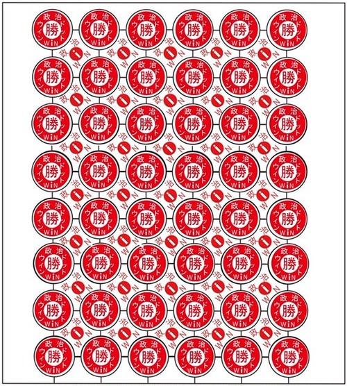 ①【完全無料】勝つ!WIN!ワッポン!(選挙ポスター/政治活動ポスター/PRポスターの貼付にピッタリ!貼る画鋲 業務用ワッポン)