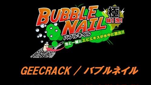 GEECRACK / バブルネイル