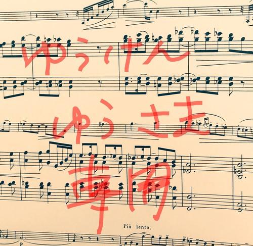 【ゆうけんゆう様専用】「サイレント・イヴ」「Sayonara」A.saxメロディ譜
