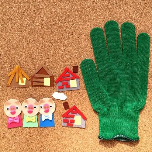 手袋人形 三匹のこぶたとオオカミ(完成品)