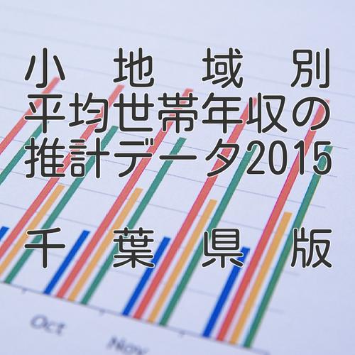 小地域別平均世帯年収の推計データ2015千葉県版