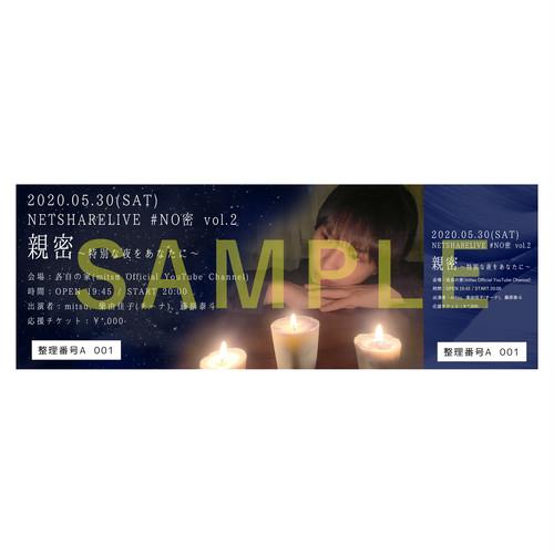 【応援チケット】NETSHARELIVE #NO密 vol.2『親密〜特別な夜をあなたに〜』