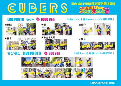 【TAKA】LIVE PHOTO セット(初のLIVE PHOTO CUBERSをZenlyで探せ!!渋谷で鬼ごっこ ver)