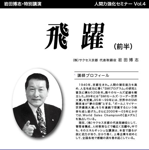 【講演CD・人間力強化シリーズ4】飛躍