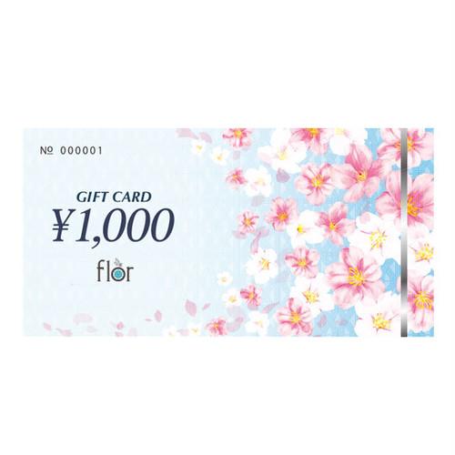 花家フロル商品券