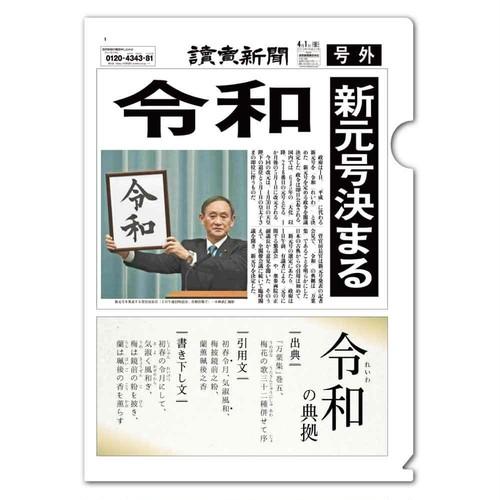 【送料無料】号外クリアファイル 5枚組 2018-6030830000