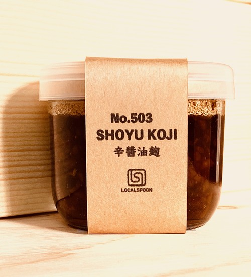 ほんのりとした辛さがクセになると評判『 No.502 SHOYU KOJI 辛醤油麹 』