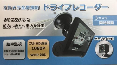 ★3カメラドライブレコーダー 前方・車内・後方 同時録画(前方+車内or後方) 駐車中でも監視可能