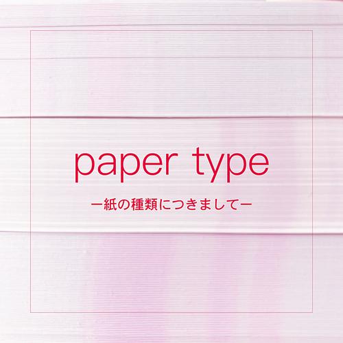 紙の種類につきまして