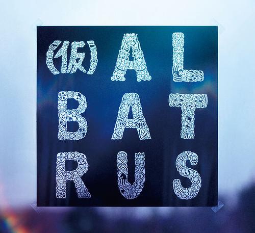 【ラスト1/CD】(仮)ALBATRUS - Albatrus