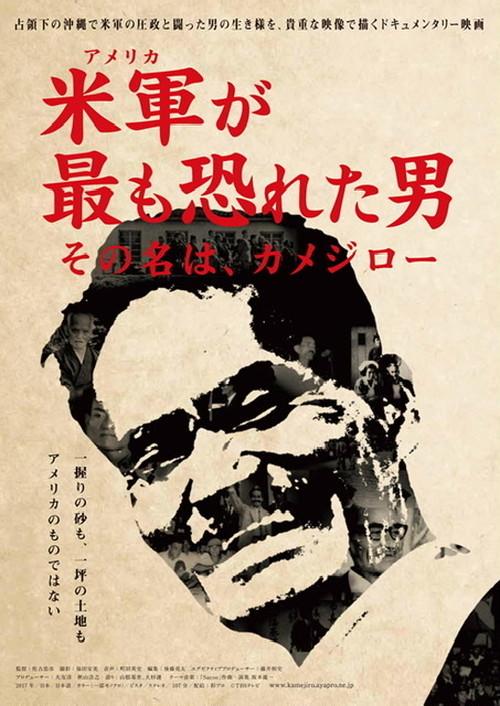 DVD 『米軍が最も恐れた男、その名はカメジロー』