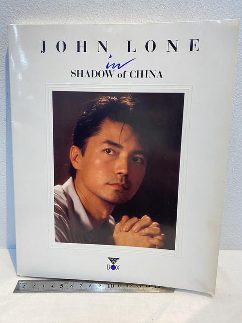 ジョン・ローン写真集 JHON LONE inSHADOWofCHINA