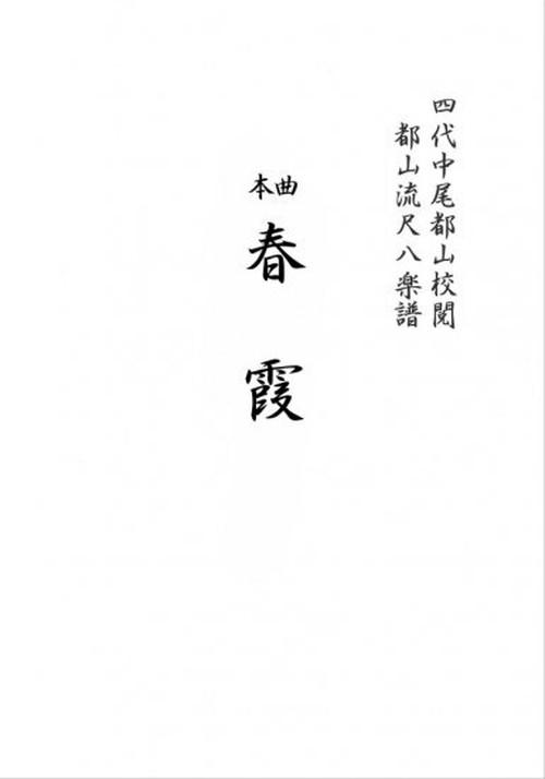 T32i032 春霞(尺八/金森高山/楽譜)