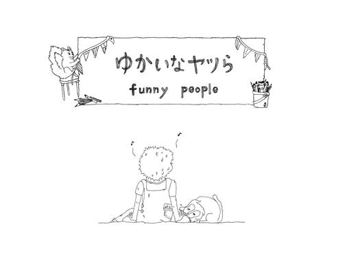 絵本「ゆかいなヤツら」(税込+送料)