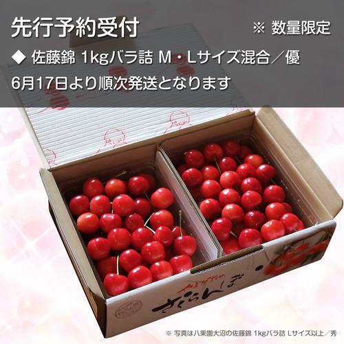 【先行予約】八果園大沼の佐藤錦 1kgバラ詰 M・Lサイズ混合/優
