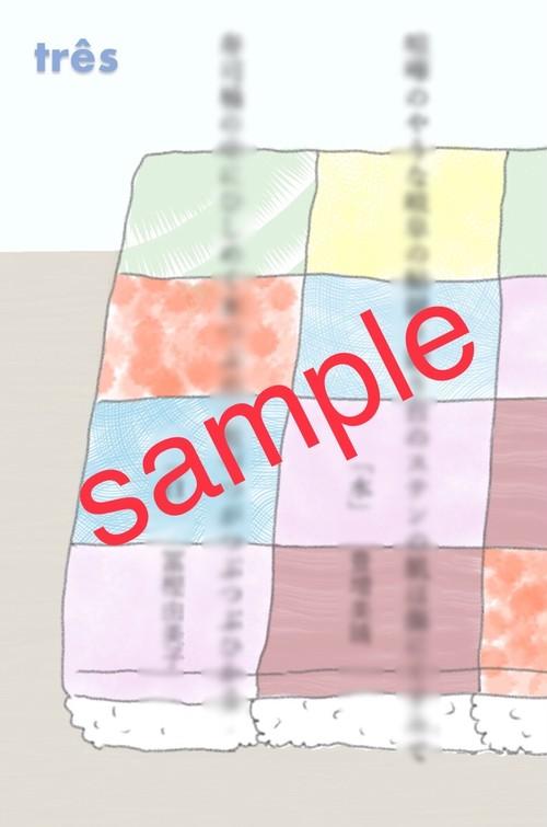短歌「糖花〈こんふぇいと〉」ポストカード3枚組