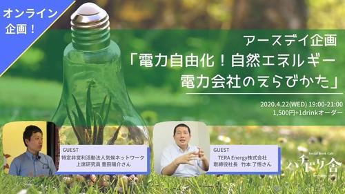 【録画視聴チケット】2020/4/22 アースデイ企画   「電力自由化!自然エネルギー電力会社のえらびかた」