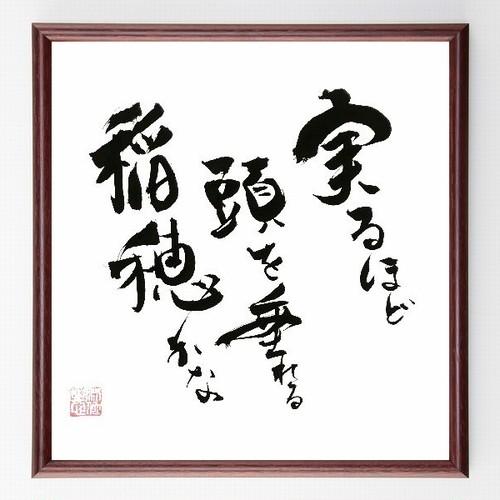 名言色紙『実るほど頭を垂れる稲穂かな』額付き/直筆済み/B0086