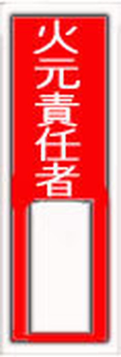 差込式指名標識 火元責任者 NA-200