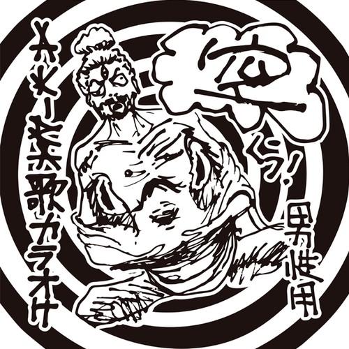 AKIRAカラオケアルバム「空」男性用