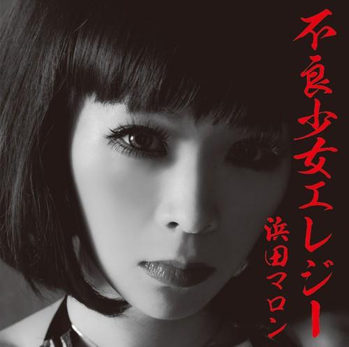 浜田マロン 1st Album 「不良少女エレジー」