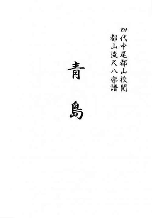 T32i481 青島(尺八/筑紫歌都子/楽譜)