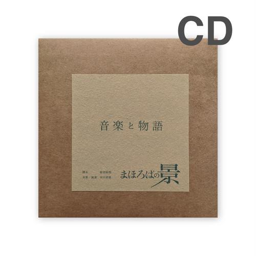 【CD】音楽と物語「まほろばの景」中川裕貴/烏丸ストロークロック