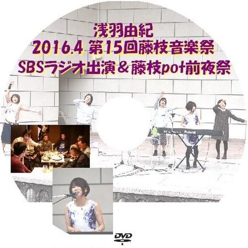 【DVD★浅羽由紀】 2016.4 第15回藤枝音楽祭(SBSラジオ出演 ・ 藤枝pot前夜祭付)