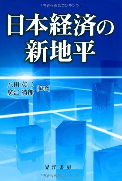 日本経済の新地平 (中古)