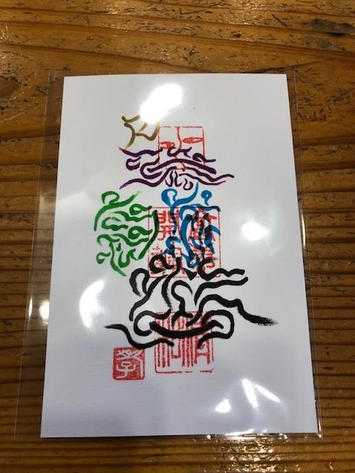 一霊四魂(自霊)2018霊示
