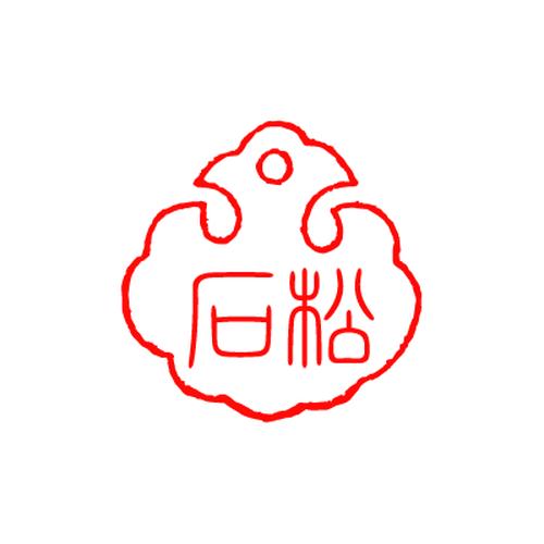 Web落款<504>篆書体(15mm印)