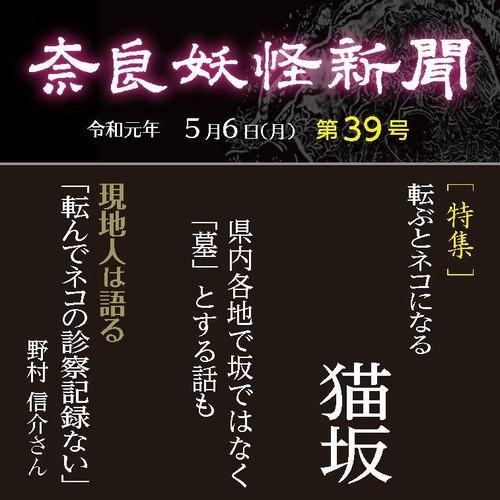 電子新聞「奈良妖怪新聞 第39号」【 銀行振込・コンビニ払い 】