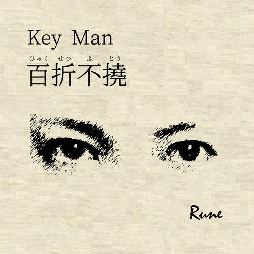 Key Man -百折不撓-【RuneShop特典:非売品透明るねリスステッカー付】