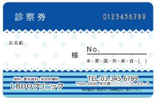【PC_097】診察券ブルー ドット 500枚