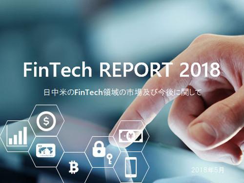 FINTECH REPORT 2018 日中米のFinTech領域の市場及び今後に関して