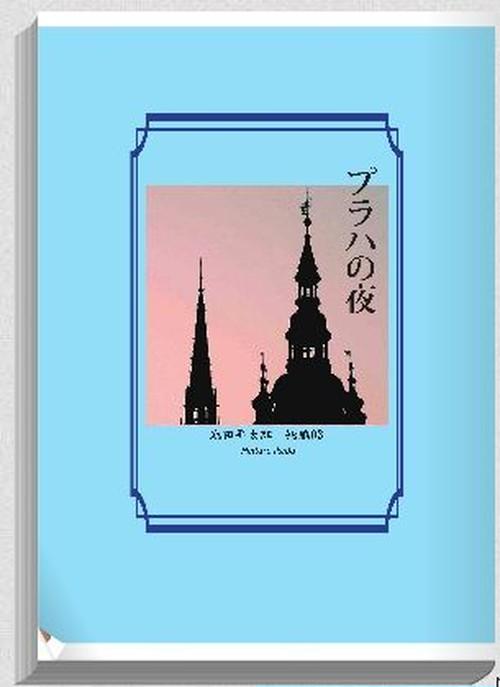 池田平太郎の短編 No.03  「プラハの夜」