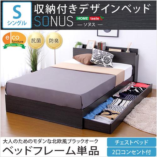 収納付きデザインベッド【ソヌス-SONUS-(シングル)】