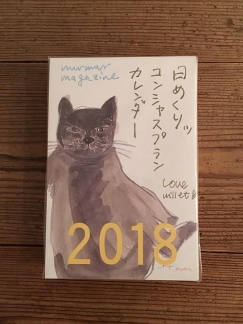 日めくりッコンシャスプランカレンダー2018