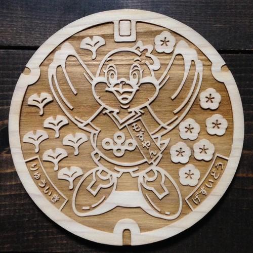 Woody Manhole CoasterⓇ 大阪府 流域下水 もずやん