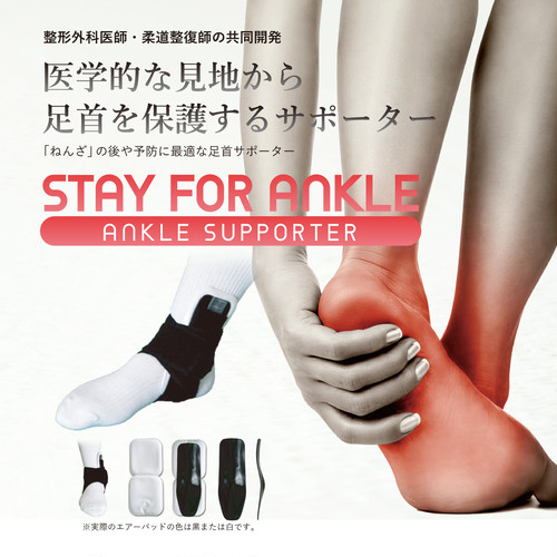 STAY FOR ANKLE【足首サポーター】