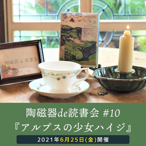 【第10回6月25日(金)開催】陶磁器de読書会『アルプスの少女ハイジ』申込ページ