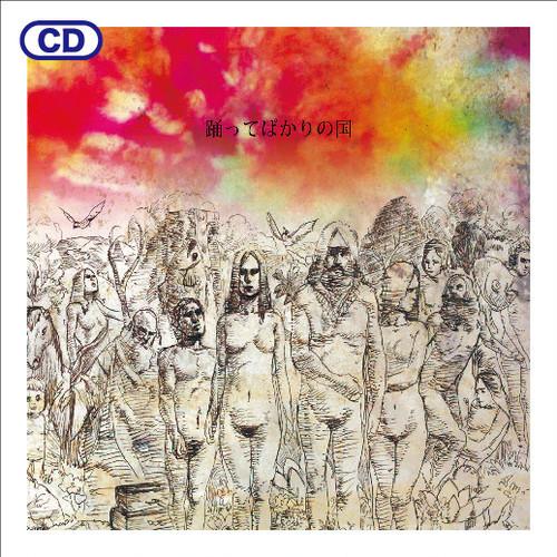 """[CD]踊ってばかりの国『3rd Full Album """"踊ってばかりの国""""』"""