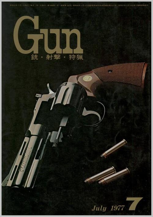 月刊GUN 1977年7月号 パイソンのすべて<実射&コンバットシューティング>