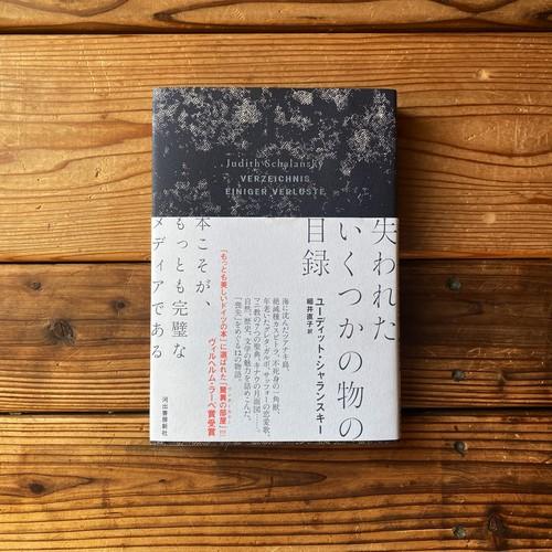 失われたいくつかの目録 | ユーディット・シャランスキー, 細井 直子(翻訳)