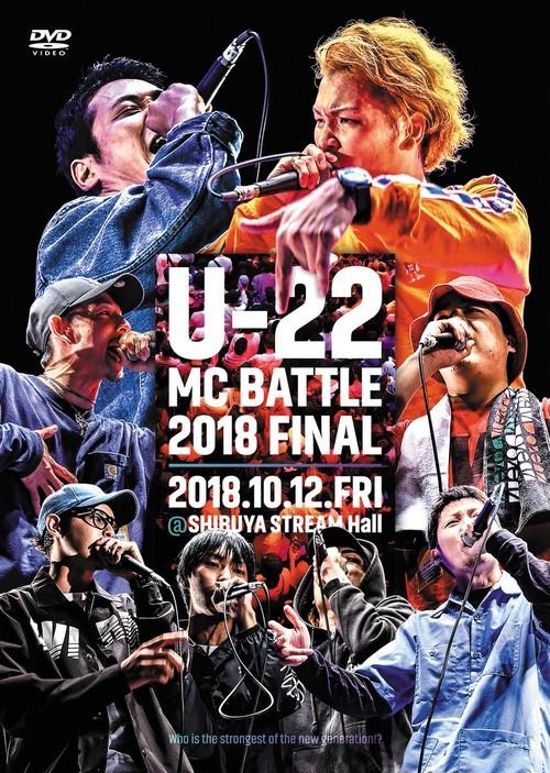 [予約受付中]U-22 MCBATTLE 2018 FINAL DVD[12/18くらいから発送予定]