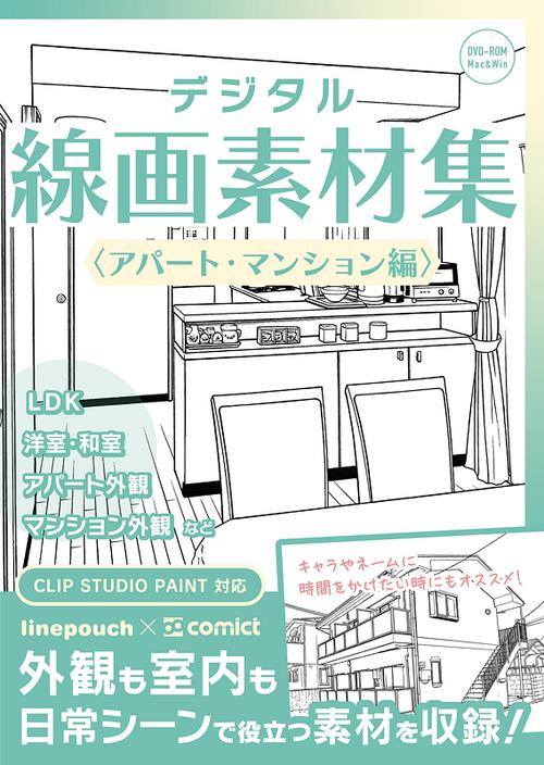 [600dpi版] デジタル線画素材集〈アパート・マンション編〉
