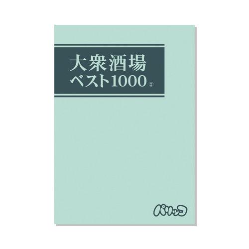 【本】大衆酒場ベスト1000(2)