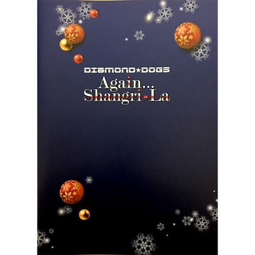 『Again…Shangri-La』プログラム